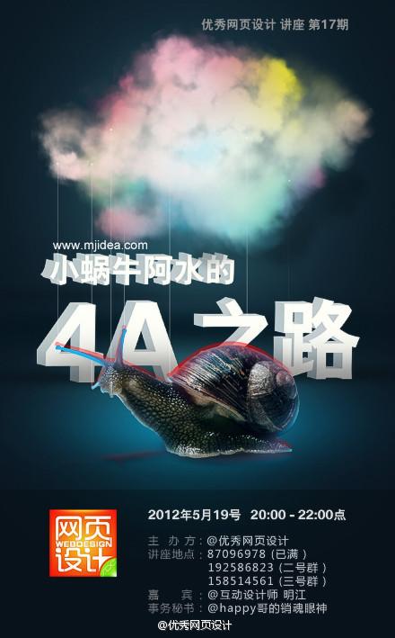 【017期】小蜗牛阿水的4A之路