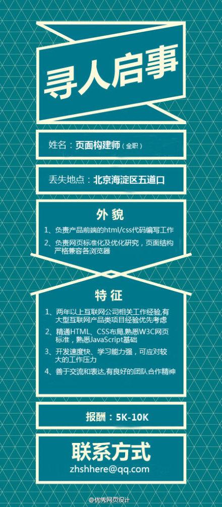 【北京招聘】北京新锐互联网公司高薪诚聘页面构建师一名 - 优设网 - UISDC