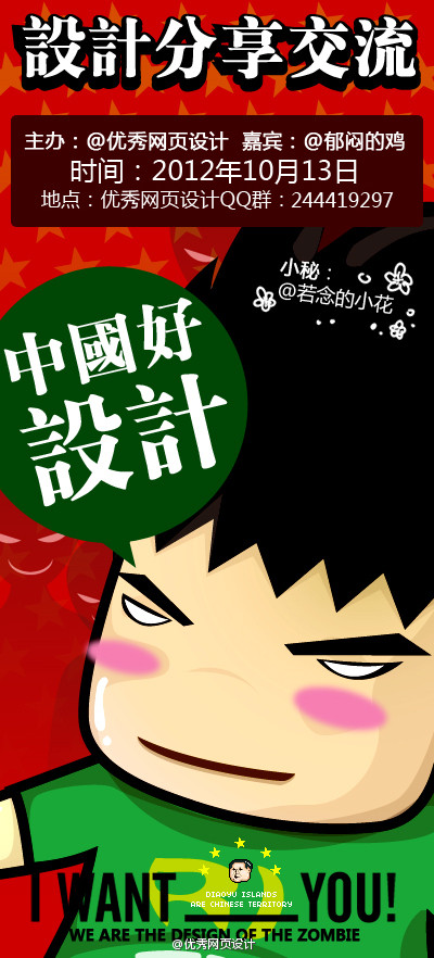 【026期】中国好设计 - 优设网 - UISDC
