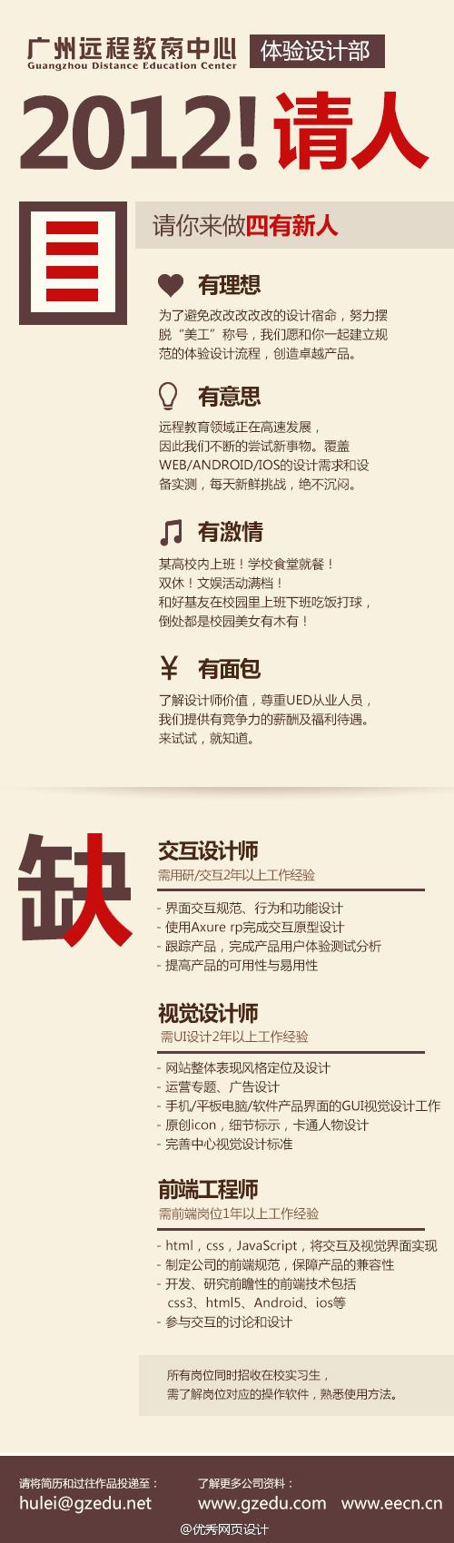 【广州招聘】广州远程教育中心 - 优设-UISDC