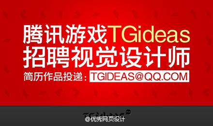 【深圳招聘】TGideas本年度最后一个名额,恳请高手出山 - 优设网 - UISDC