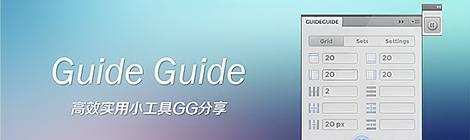 PS 参考线插件GuideGuide下载及使用说明 - 优设-UISDC