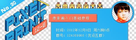 【030期】像素画入门基础报名处 - 优设-UISDC