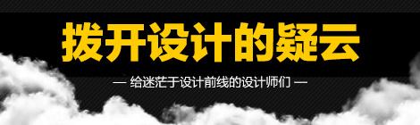 推荐:给迷茫的设计师们——拨开设计的疑云 - 优设-UISDC