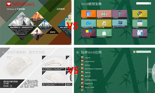 如何设计一个好的 Windows8应用?