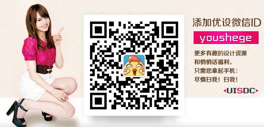 uisdc-weixin-pic-1126