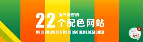 国外最好的22个配色网站 - 优设网 - UISDC
