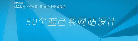 50个蓝色系网站设计 - 优设-UISDC