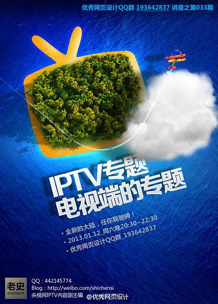 【033期讲座】IPTV专题电视端的专题(含讲座PDF下载)