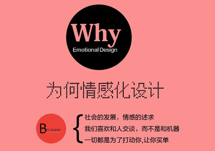 推荐:浅谈情感化设计