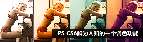 Photoshop CS6鲜为人知的一个调色功能 - 优设-UISDC