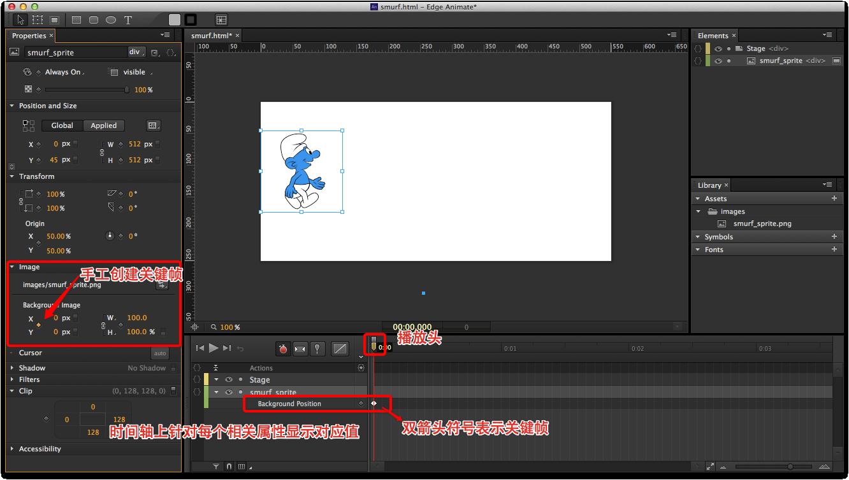 神器Animate教程:使用SpriteSheet创建HTML5动画