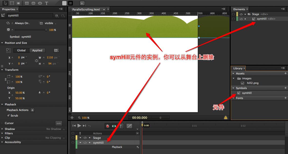 利用Adobe神器十分钟零代码实现HTML5视差滚动特效