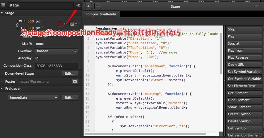 Edge Animate为ios设备开发HTML5动画