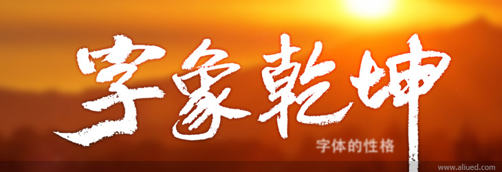 字象乾坤之字体的性格 - 优设网 - UISDC