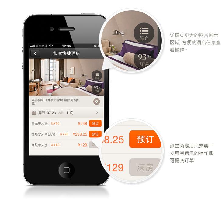 腾讯QQ酒店返现 APP设计回顾