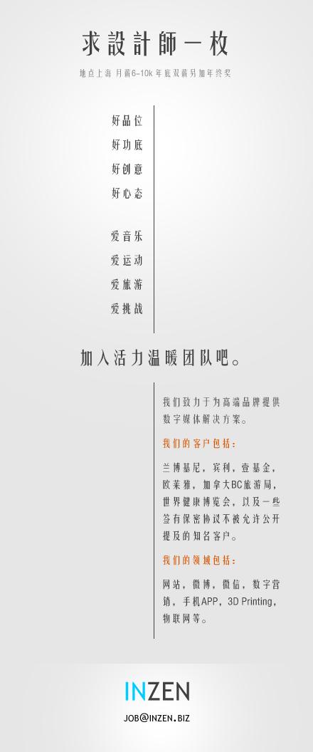 【上海招聘】上海青铉网络科技有限公司招聘设计师 - 优设-UISDC