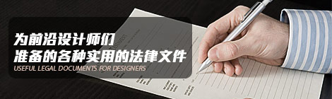 为设计师们准备的各种实用法律文件 - 优设网 - UISDC