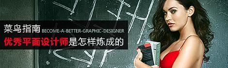 菜鸟指南:优秀平面设计师是怎样炼成的