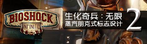 PS教程:蒸汽朋克式LOGO设计(下篇)