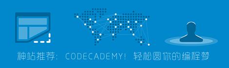 神站推荐:Codecademy!轻松圆你的编程梦 - 优设-UISDC