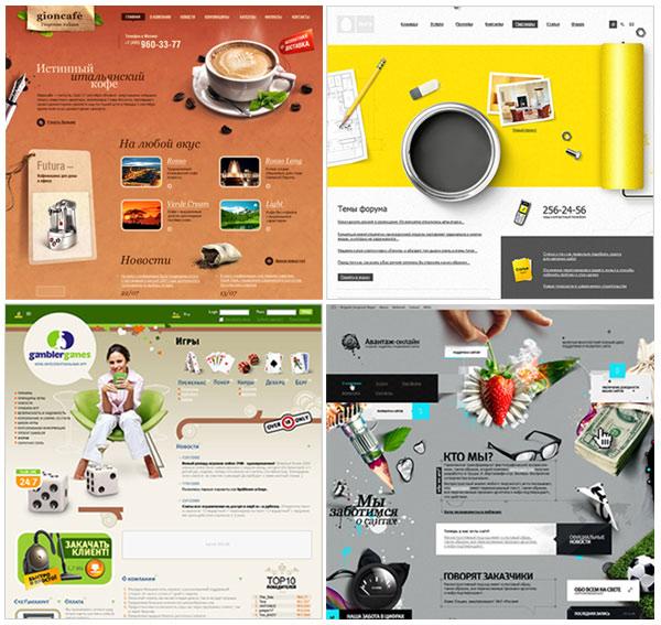 经典推荐:网页设计构图技巧