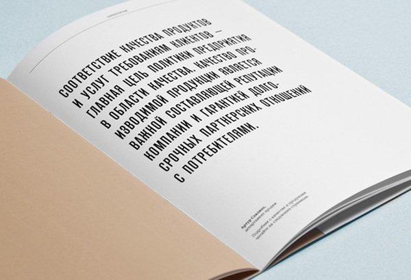 版式设计:Orehprom company手册排版
