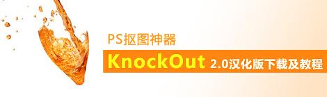 PS抠图神器:KnockOut 2.0汉化版下载及教程 - 优设网 - UISDC