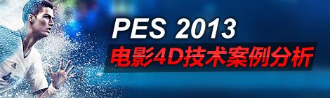 令人震惊的Photoshop及电影4D技术设计案例分析(PES 2013 )