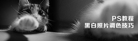 ps教程:黑白照片的调色技巧 - 优设-UISDC