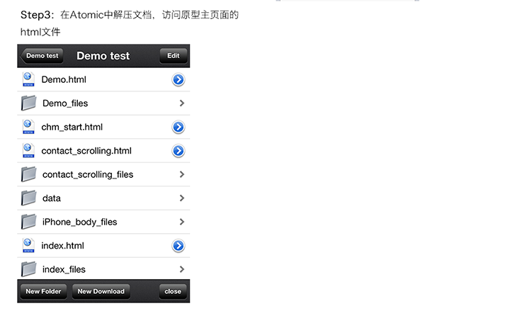 iOS设备上高效演示APP原型的方法总结