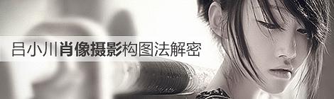 经验分享:肖像摄影构图法解密(吕小川) - 优设网 - UISDC