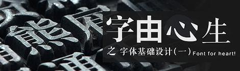推荐!字体设计基础:字由心生  - 优设-UISDC