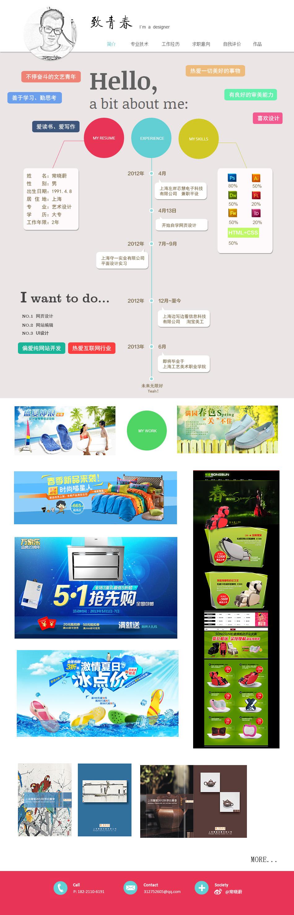 〖上海求职〗网页设计师(男,应届)