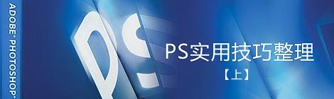 PS实用技巧整理(上) - 优设-UISDC