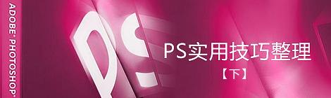 PS实用技巧整理(下) - 优设-UISDC