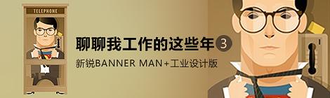 聊聊我工作的这些年(banner man版+工业设计版) - 优设-UISDC