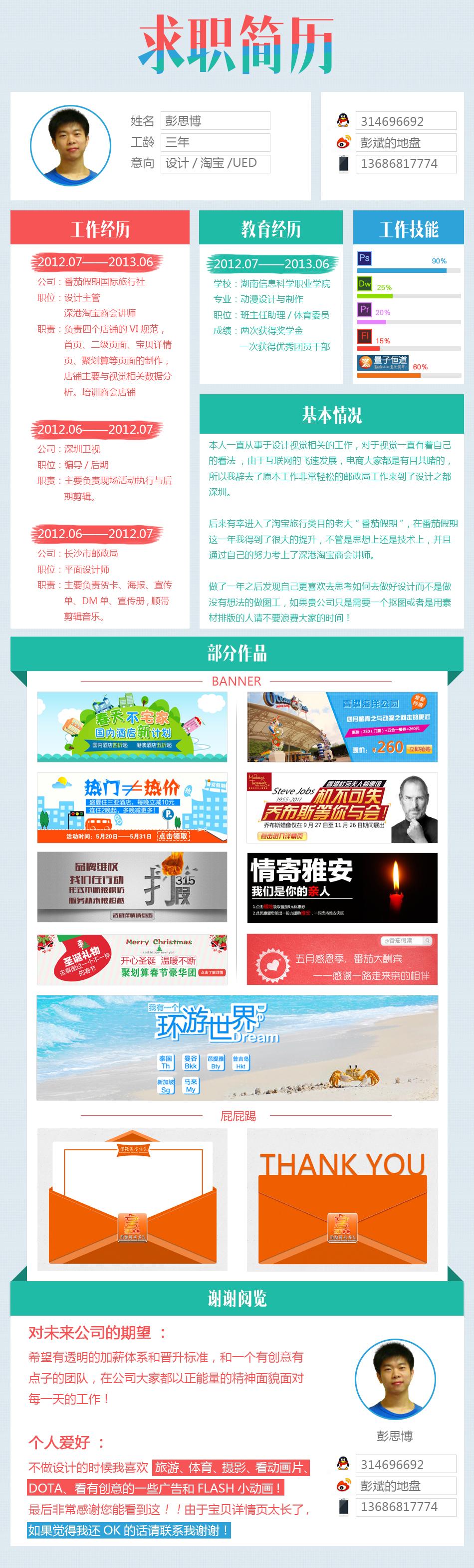 〖深圳&成都&北京求职〗网页设计师(3人)