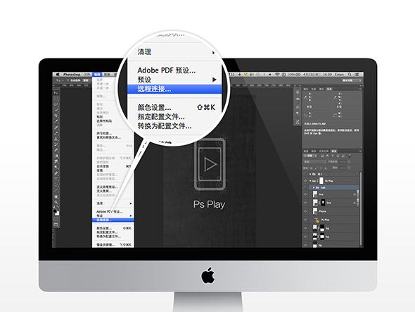 腾讯ISUX移动终端设计神器:Ps Play!移动设计零阻力