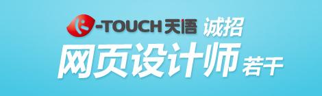 【北京招聘】天语手机诚聘网页设计师 - 优设-UISDC