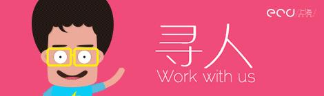 【上海招聘】腾讯ecd诚聘设计师 - 优设网 - UISDC