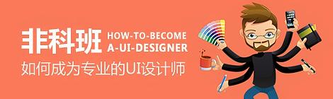 非科班如何成为UI设计师?