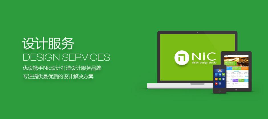 优设网设计服务平台