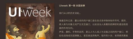 UIweek 国内首家UI类杂志下载 - 优设-UISDC