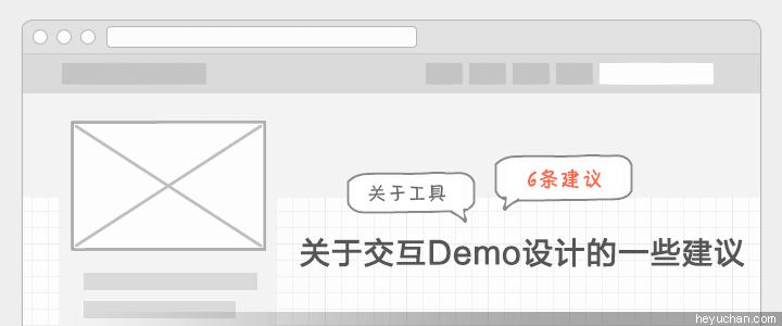 banner-关于交互demo设计中的一些建议0