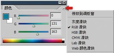 ps1 a02 1 1 RGB色彩模式