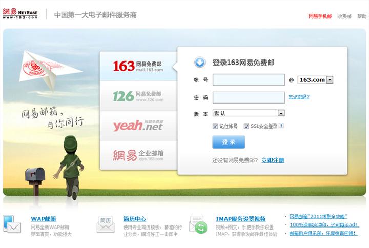 拒绝平庸:优秀WEB登录页面设计