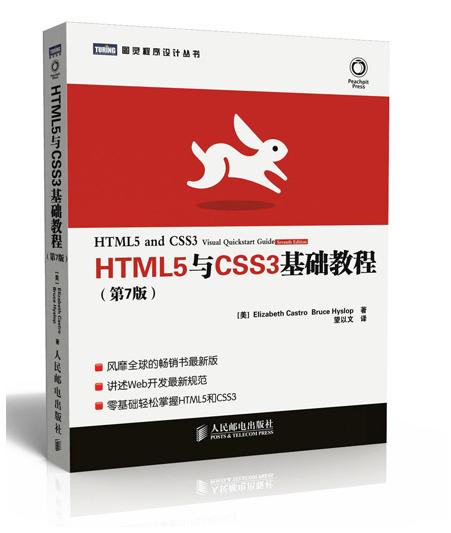 HTML5与CSS3基础教程