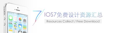 夏日清凉福利!iOS7免费设计资源汇总 - 优设网 - UISDC