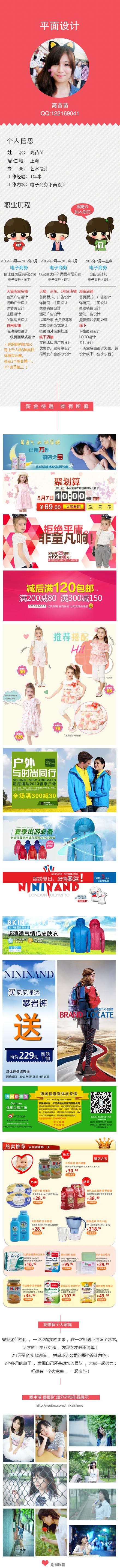 〖上海&成都求职〗网页设计师(2人)